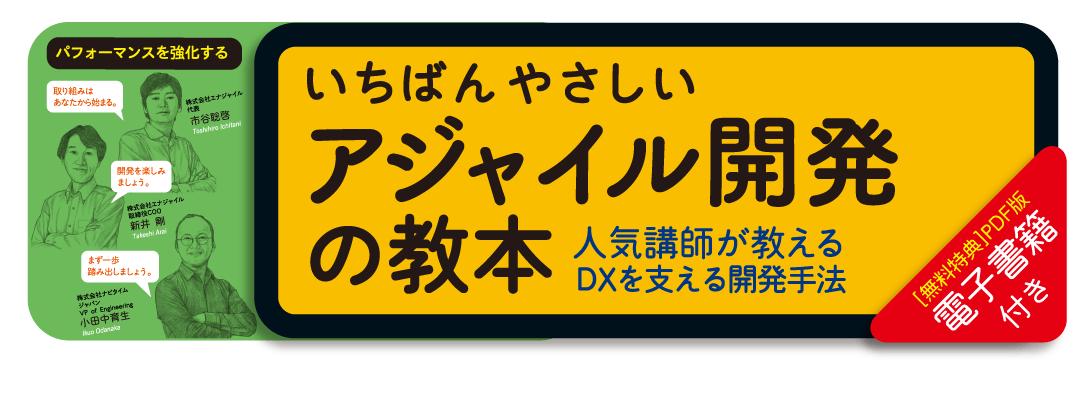 いちばんやさしいアジャイル開発の教本 人気講師が教えるDXを支える開発手法