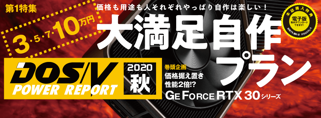 DOS/V POWER REPORT 2020年秋号