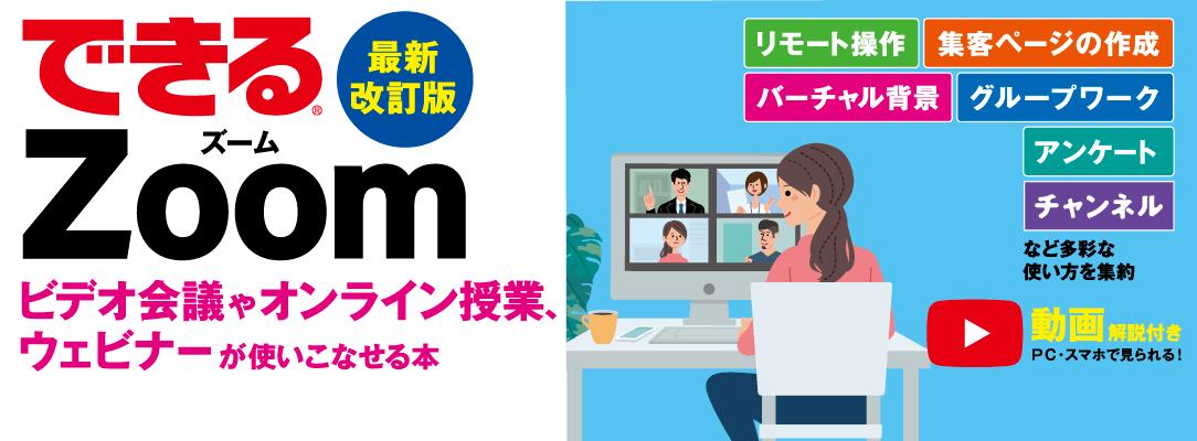 できるZoom ビデオ会議やオンライン授業、ウェビナーが使いこなせる本 最新改訂版