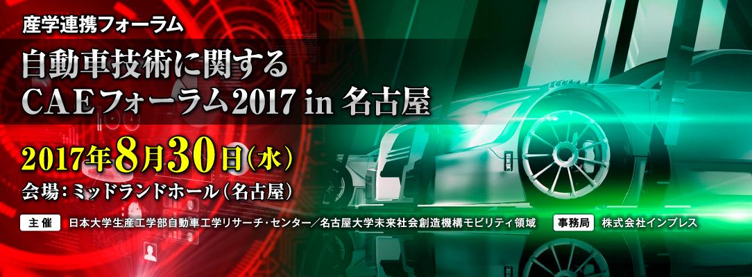 自動車技術に関するCAEフォーラム2017 in 名古屋