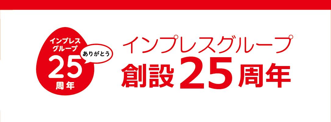 インプレスグループ創設25周年