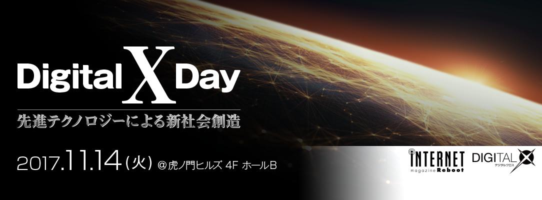 Digital-X Day 先進テクノロジーによる新社会創造
