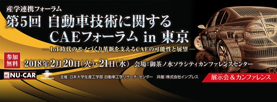 産学連携フォーラム 「第5回 自動車技術に関するCAEフォーラム in 東京」