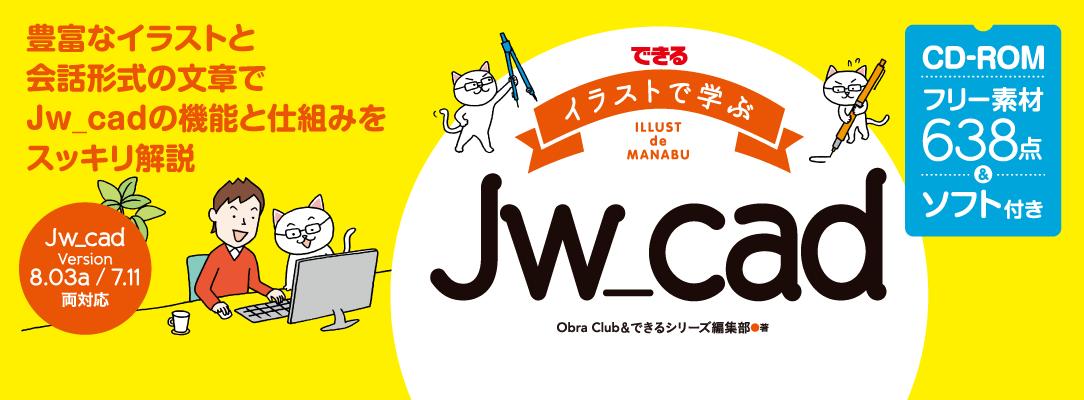 できるイラストで学ぶJw_cad