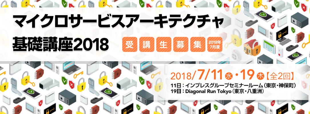 マイクロサービスアーキテクチャ基礎講座2018~基本から学ぶクラウド・ネイティブ・コンピューティング~