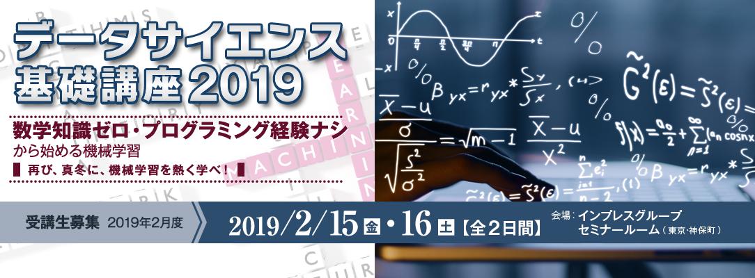 データサイエンス基礎講座2019<数学知識ゼロ・プログラミング経験ナシ、から始める機械学習>~ 再び、真冬に、機械学習を熱く学べ! ~