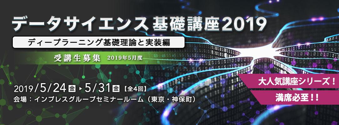 データサイエンス基礎講座2019 <ディープラーニング基礎理論と実装編>