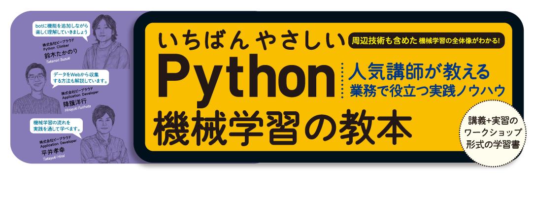 いちばんやさしいPython機械学習の教本 人気講師が教える業務で役立つ実践ノウハウ