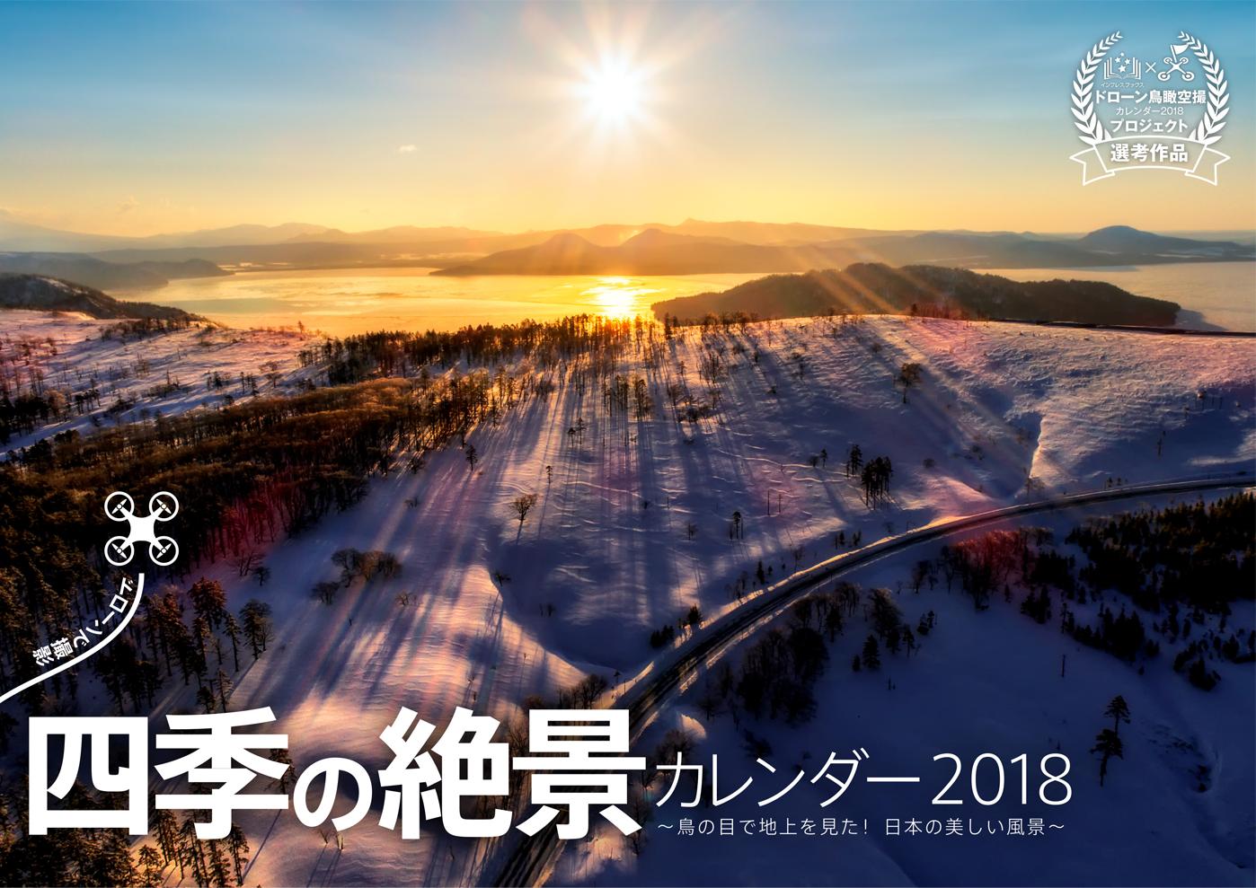12月3日はカレンダーの日 2018年版 インプレスカレンダー 全32点