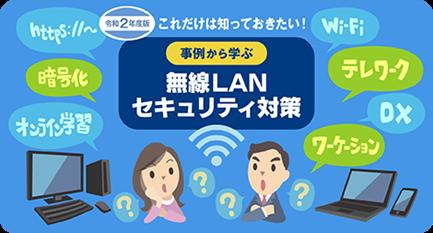 総務省「無線LANのセキュリティ確保のためのオンライン教育コンテンツを活用した周知広報業務」の一環として 「これだけは知っておきたい 無線LANセキュリティ対策」を オンライン講座「gacco®(ガッコ)」にて2021年2月12日(金)リニューアル開講決定