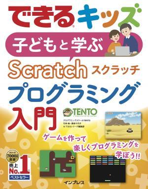 できるキッズ 子どもと学ぶScratchプログラミング入門