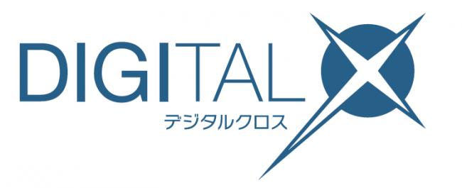 DIGITAL X(デジタルクロス)