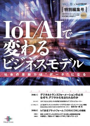 CEATEC JAPAN 2017『IoT/AIで変わるビジネスモデル~社会の原動力は