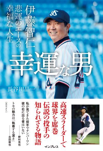 幸運な男――伊藤智仁 悲運のエースの幸福な人生