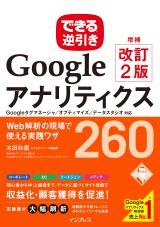 できる逆引き Googleアナリティクス 増補改訂2版