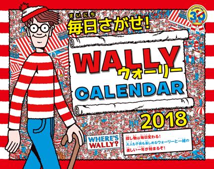インプレスカレンダー2018