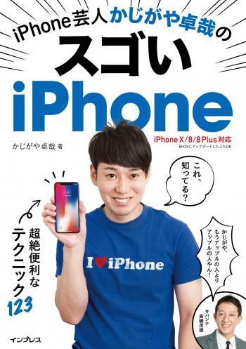 iPhone芸人かじがや卓哉のスゴいiPhone