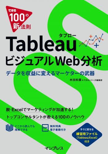 『できる100の新法則 Tabeau ビジュアルWeb分析』1か月限定無料公開