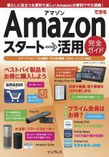『できるAmazon スタート→活用完全ガイド』キャンペーン