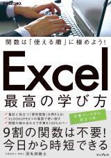 関数は「使える順」に極めよう! Excel 最高の学び方(できるビジネス)