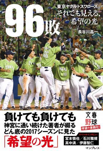 96敗 東京ヤクルトスワローズ ~それでも見える、希望の光~