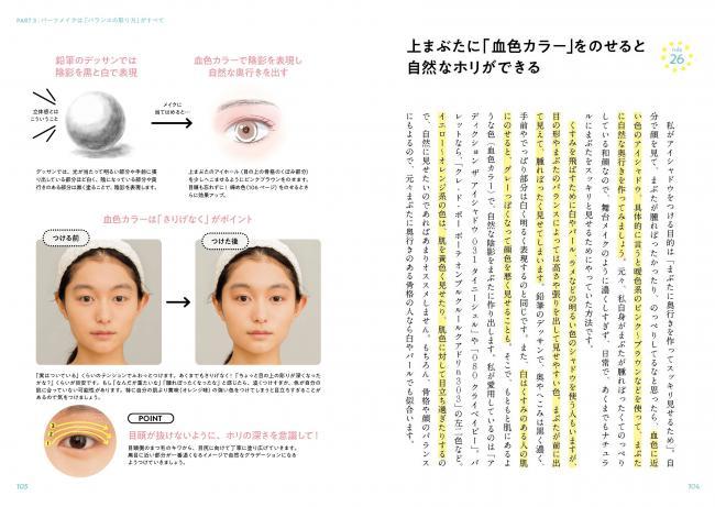 どんな顔立ちでも、ハッとするほどキレイになる 自分の顔を引き立てる本当に役立つメイクテクニック