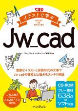 できる イラストで学ぶJw_cad