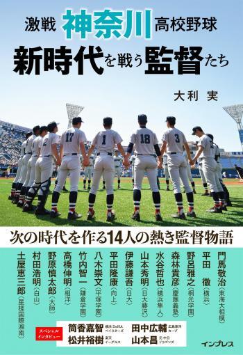 激戦 神奈川高校野球 新時代を戦う監督たち