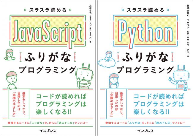 ふりがなプログラミングシリーズ