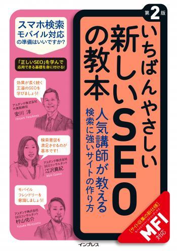 『いちばんやさしい新しいSEOの教本 第2版』出版記念セミナー