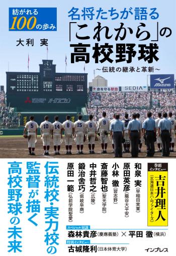 紡がれる100の歩み 名将たちが語る「これから」の高校野球