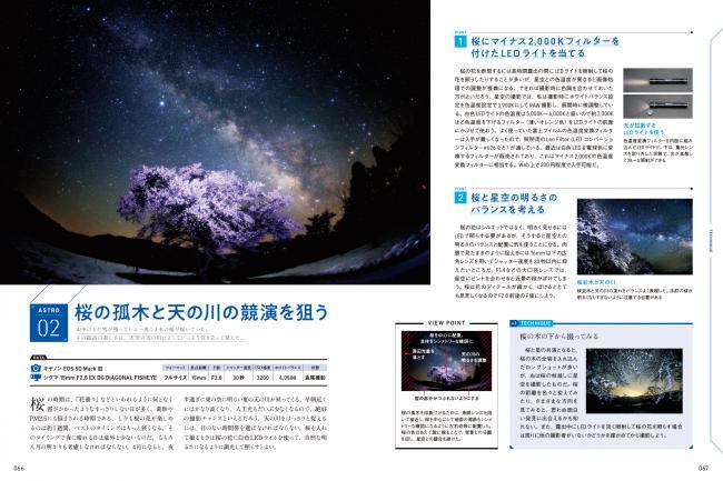 夜の絶景写真 星空風景編