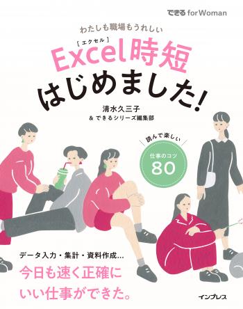 Excel時短はじめました!(できる for Woman)