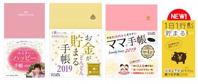インプレス手帳 2019