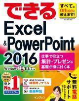 できるExcel & PowerPoint 2016 仕事で役立つ集計・プレゼンの基礎が身に付く本