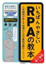 いちばんやさしいRPAの教本 予約キャンペーン