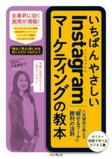 『いちばんやさしいInstagramマーケティングの教本』出版記念セミナー