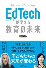 EdTechが変える教育の未来