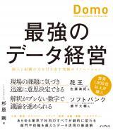 最強のデータ経営 個人と組織の力を引き出す究極のイノベーション「Domo」』 出版記念セミナー