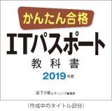 情報処理試験チャレンジャー2019応援キャンペーン