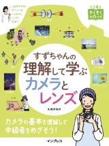 『すずちゃんの理解して学ぶカメラとレンズ』発売記念セミナー