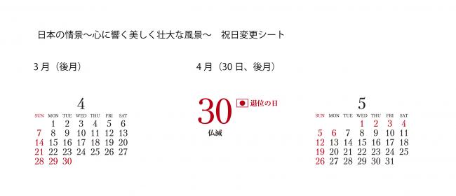 インプレスカレンダー用「祝日変更シート」のダウンロード配布を実施