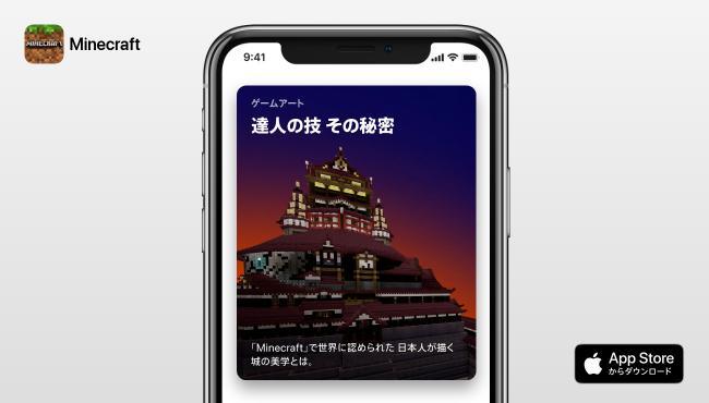インプレスがマインクラフト・マーケットプレイスで発行する「暁城」に関するインタビューがApp Storeにて掲載されました