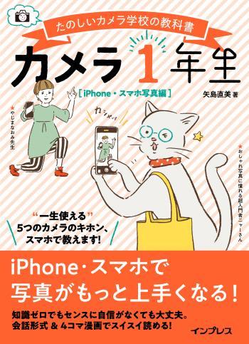 カメラ1年生 iPhone・スマホ写真編