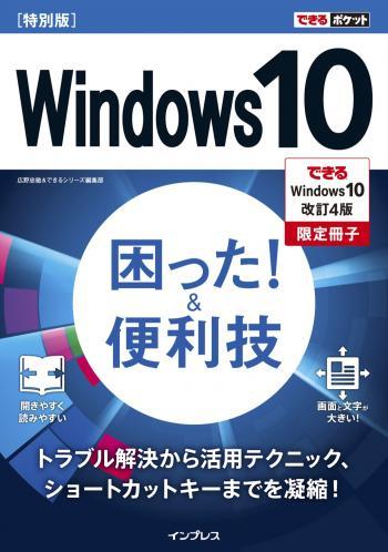 できるWindows 10 改訂4版&できるWindows 10パーフェクトブック 困った!&便利ワザ大全 改訂4版