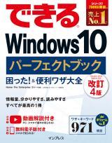 できるWindows 10パーフェクトブック 困った!&便利ワザ大全 改訂4版