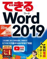 できるWord 2019 Office 2019/Office 365両対応