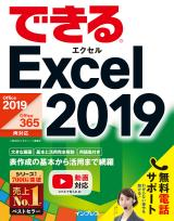 できるExcel 2019 Office 2019/Office 365両対応