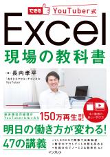 できるYouTuber式 Excel 現場の教科書