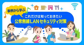 これだけは知っておきたい公衆無線LANセキュリティ対策